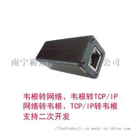 霸点科技网络转韦根TCP转韦根 网口转换器