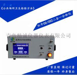 便携式红外一氧化碳二氧化碳分析仪