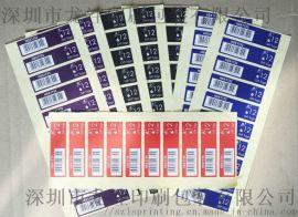 不干胶定制,不干胶设计,瓶贴标签贴纸印刷定制