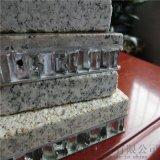 鞍山 石材鋁蜂窩板廠家 仿石紋複合板裝飾