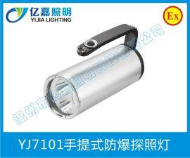 铝合金62*168水杯灯 湖北绿色亿嘉YJ7102手提式防爆探照灯水杯灯