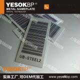 金属条形码,二维金属条形码,序列号铝牌低价格直销