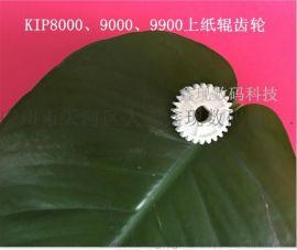 奇普kip9900工程复印机数码打印机上纸辊齿轮