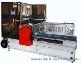 FG-CF250側封機,側封包裝機機,側封機