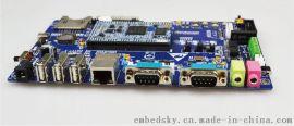 天嵌TQ335X_C嵌入式开发板+5寸高清屏TI Cortex-A8工控板AM335X工业级
