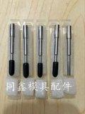 硬質合金衝 鎢鋼衝頭 粉末高速鋼衝棒