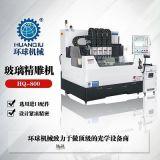 惠州手機鋼化玻璃精雕機廠商 環球機械