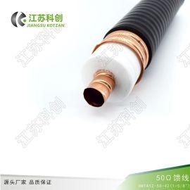 """汉胜亨鑫骏知中天日立一又八分之五,八分之十三,13/8超柔馈线HHTAYZ-50-42(1-5/8"""")射频同轴电缆长期供应"""