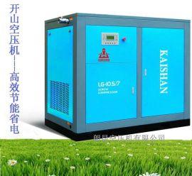 供应开山LG系列标准螺杆空压机LG-1.2/8 7.5KW空压机