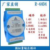R-4404数字量4路输入4路模拟量输出模块RS485转电流电压4-20ma/0-10V