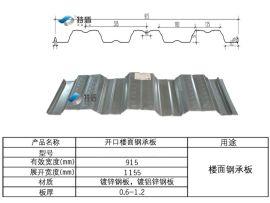 安徽芜湖宝钢镀锌YX51-305-915楼面钢承板