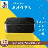 济南总代理出售佳能照片打印机mg3620打印机耗材条码机