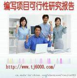 广东省专业代写工业项目立项申请报告