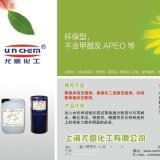 unchem BOPP薄膜抗指纹触感油用交联剂