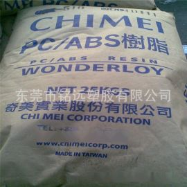 供应 防火阻燃级 PC/ABS 台湾奇美 PC-510