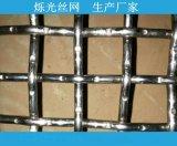 304轧花网 316L过滤轧花网平纹编织铁丝网