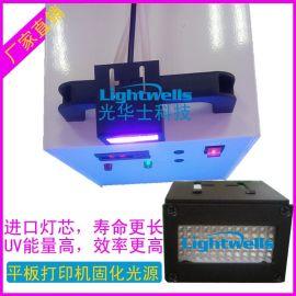 UV水冷固化灯 改装A3/A4平板打印机专用LED 喷绘机UV固化水冷头
