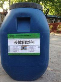 液体阻燃剂_抑燃剂_防火板阻燃剂厂家价格