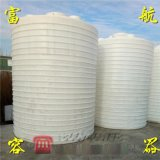 富航 10噸減水劑塑料桶