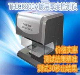 深圳天瑞仪器镀层测厚仪Thick800A微聚焦功能全自动多点测试