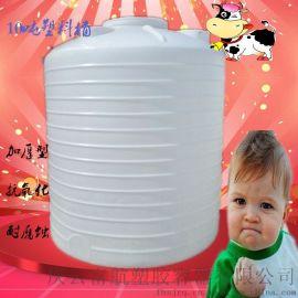 10噸耐酸鹼塑料桶 10000升塑料儲罐