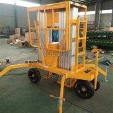 鋁合金升降機電動移動式升降平臺高空作業平臺6米8米