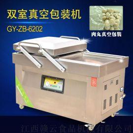真空包装机双室快速包装大米熟食干货茶叶等
