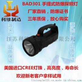 大功率防爆强光工作灯 led手提式探照灯 固态防爆便携式探照灯