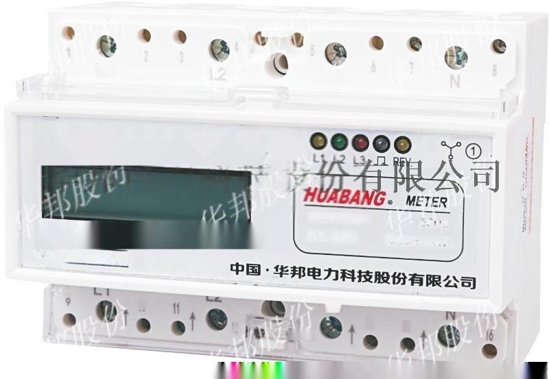 三相导轨式电能表 1.0级滑道式安装电能表