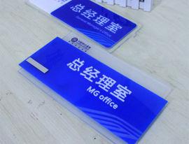 上海安全标识牌、指示指引牌、 示牌、楼层号码牌制作