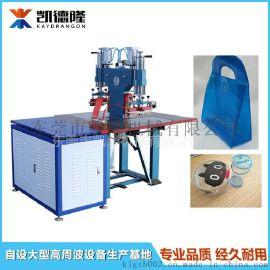 高周波塑胶熔接设备双头气压式PVC手提袋焊接机