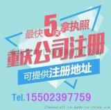重庆市南岸区南坪个体代办 公司注销变更
