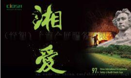 第97届中国劳动保护用品交易会