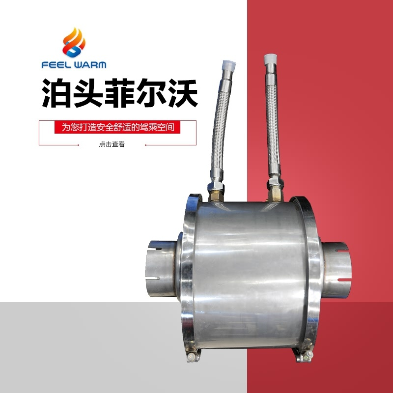 304不锈钢材质汽车尾气水暖加热器 厂家订制