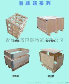 设备出口专用木箱生产定制生产厂家直销免熏蒸包装箱