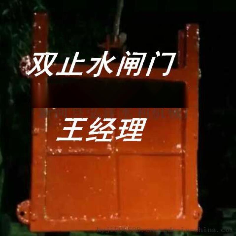 1米乘2米平面铸铁闸门双向挡水放水闸