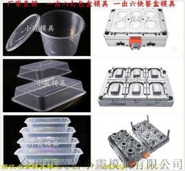 PC薄壁快餐盒模具 塑料餐盒模具行业**20年