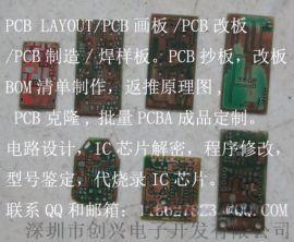 PCB抄板,改板,BOM清单制作,返推原理图