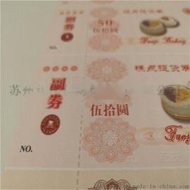 防僞提貨券蛋糕行業提貨券設計北京提貨券制作廠家