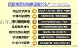 深圳远翔深思代写企业计划书服务周到