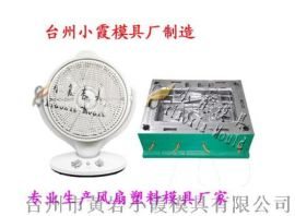 空调扇塑胶外壳模具 手持电扇塑胶外壳模具
