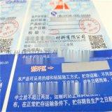 合格證不乾膠防僞標籤 化肥農產品化妝品防僞標籤定製
