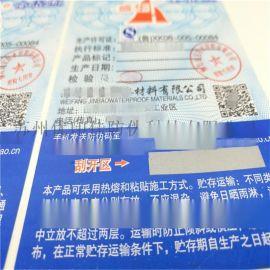 合格证不干胶防伪标签 化肥农産品化妆品防伪标签定制