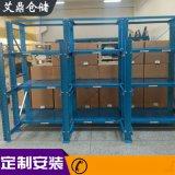 宁波金属模具架厂家 模具放置架 全开模具货架生产