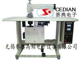 无纺布焊接机(GP5KW型)