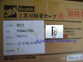 3M9077双面胶带