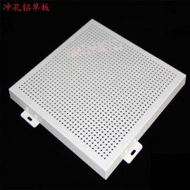 山东铝单板幕墙建筑材料 广东氟碳烤漆铝板厂家