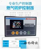 励海科技生物质颗粒蒸汽控制器 热水锅炉控制器