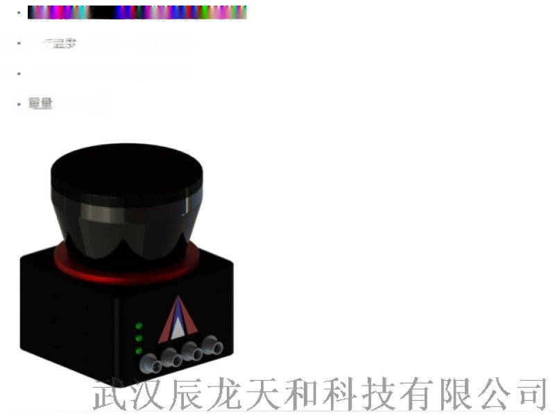 福建省激光雷达传感器LRS-100