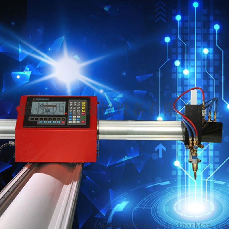 西恩数控便携式相贯线切割机 等离子切割机
